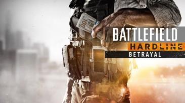 Обновление Battlefield Hardline от 15 марта 2016: список изменений