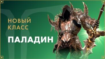 """Lost Ark: Обновление """"Паладин"""" - уже в игре!"""