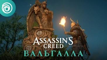 """Бесплатное обновление """"Испытание мастерства"""" появится в Assassin's Creed: Valhalla 15 июня"""