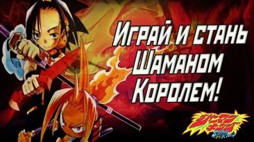 Обзор Shaman King: Spirit of Shamans и Funbari Spirits