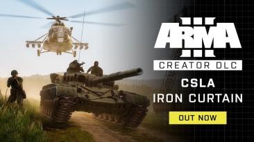 Состоялся релиз дополнения Creator DLC: CSLA Iron Curtain для Arma 3