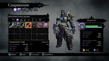 Darksiders 2 - Deathinitive Edition: Сохранение/SaveGame (Игра+, 30 лвл, крутое скрафченное оружие)