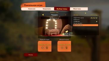 It Takes Two: Сохранение/SaveGame (Пройдено 100% игры, доступна любая глава)