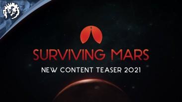 Анонс нового контента в Surviving Mars в 2021 году