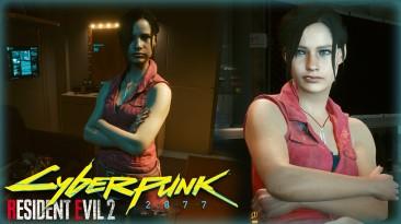 "Cyberpunk 2077 ""Внешность Джуди как у Клэр Рэдфилд"""