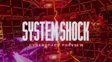 Nightdave Studios продемонстрировали киберпространство и систему расчленения в ремейке System Shock