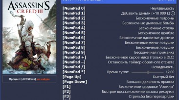 Assassin's Creed 3: Трейнер/Trainer (+22) [1.06 Steam/Uplay] {hex}