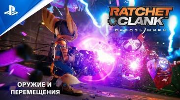 Новый трейлер Ratchet & Clank: Rift Apart рассказывает про оружие и перемещения