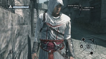 "Assassin's Creed ""Костюм Эцио На Альтаира из Assassin's Creed 2"""