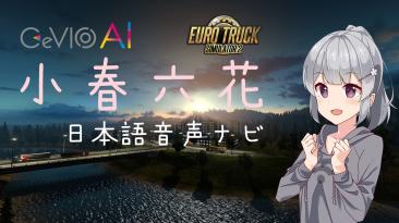 "Euro Truck Simulator 2 ""Японская Голосовая Навигация v1.0 (1.39 - 1.41.x)"""