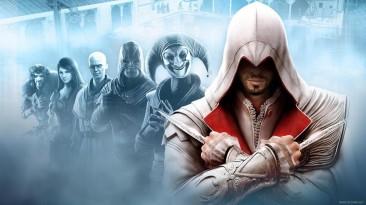 Ubisoft бесплатно раздаёт Assassin's Creed: Brotherhood [Закончено]