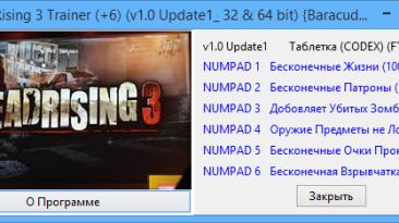 Dead Rising 3: Трейнер/Trainer (+6) (1.0 - Update1_ 32 & 64 bit) {Baracuda}