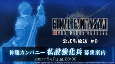 Множество геймплея Final Fantasy VII The First Soldier