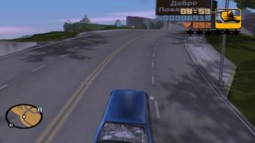 GTA 3 без читов и трейнеров. Додо и доступ на острова в начале игры