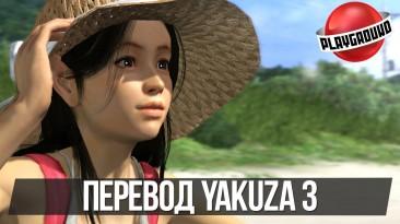 Первый скриншот русского перевода Yakuza 3 Remastered