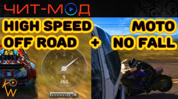 Test Drive Unlimited 2: Чит-Мод/Cheat-Mode (Скоростное Бездорожье + Мотоцикл Без Падения)