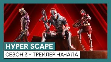 """В королевской битве """"Hyper Scape"""" стартовал 3-й сезон"""