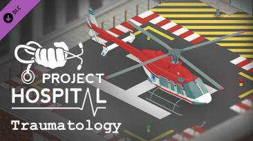 В Project Hospital появится травматология