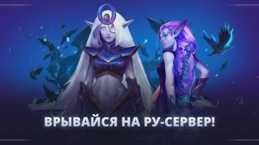 Запущен первый сервер Crowfall в России