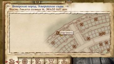 "The Elder Scrolls 4: Oblivion ""Апартаменты"""