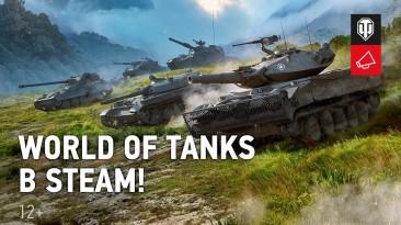 Фанаты раскритиковали версию World of Tanks для Steam