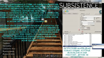 Subsistence: Таблица для Cheat Engine [UPD: 25.11.2020/1.0.8767 Alpha 54] [Для Альфа 56 на Русском] {WarezLine}
