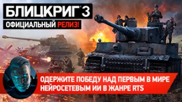 """Состоялся релиз стратегии """"Блицкриг 3"""""""