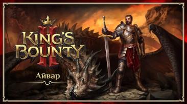 Новый трейлер King's Bounty 2 посвящён Айвару