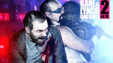 Для тех, у кого куплена Kane and Lynch 2: Dog Days