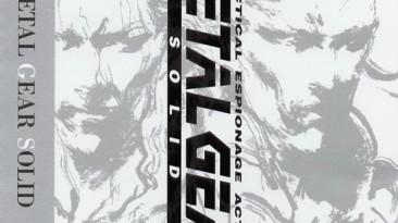 """Metal Gear Solid """"Original Soundtrack / Официальный Cаундтрек"""""""