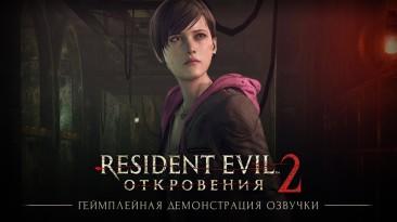 Первая демонстрация русской озвучки Resident Evil: Revelations 2 от GamesVoice