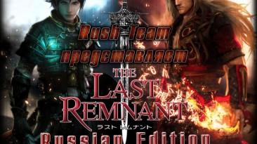 Русификатор The Last Remnant [Текст]