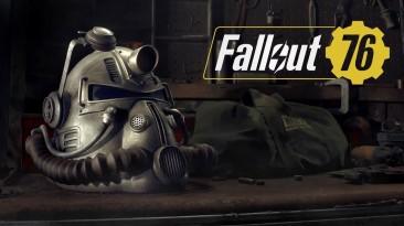 Fallout 76: Вести из убежища - главные новости мая 2021 года