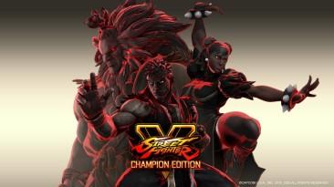 Объявлен финальный сезон Street Fighter V: Champion Edition, включающий пять персонажей и три этапа