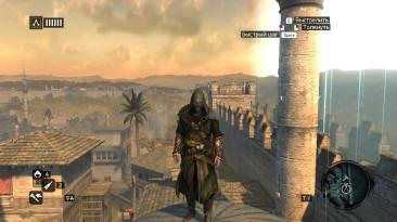 """Assassin's Creed Revelations """"Желто-серый костюм Эцио"""""""