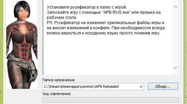 APB русификатор [ Для Steam\No Steam ver. ] v1.19.0.6
