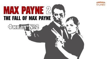 Max Payne 2 - Вторая Концовка Игры