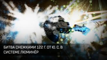 EVE Online: Битва снежками в системе Люминёр