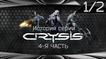 """История серии CRYSIS(4-я часть) 1/2 """"Gamewave"""""""