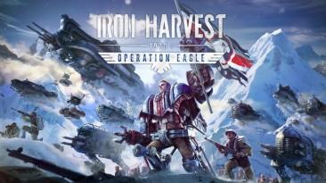 DLC Operation Eagle для стратегии Iron Harvest добавит новую фракцию в следующем месяце