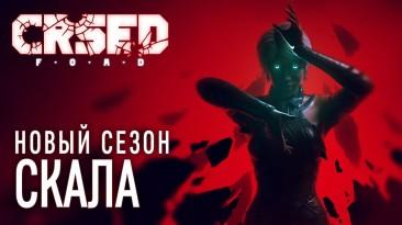 """Большое обновление """"Скала"""" в CRSED: F.O.A.D - новая героиня, оружие, духи и многое другое"""