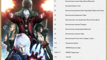Devil May Cry 4: Special Edition: Трейнер/Trainer (+14) [1.0.0.0 Steam] {Ded_Mazay1991}