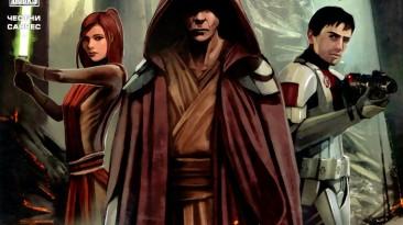 Star Wars - The Old Republic Part I (3/3) (Комикс, Рус.)
