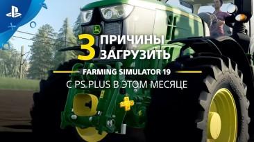 Без водки и хоккея, но с трактором: Sony назвала три причины бесплатно скачать Farming Simulator 19