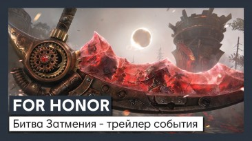 """В For Honor стартовало событие """"Битва Затмения"""""""
