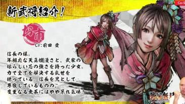 Представлены персонажи Оичи и Азаи Нагамаса для Samurai Warriors 5