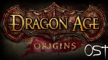 """Dragon Age: Origins """"\\\\ Мелочь от Hiro ( OST или 18 Саундтреков к Игре ) ////"""""""