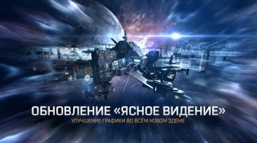 """В EVE Online вышло обновление """"Ясное видение"""" - в игре улучшили графику"""