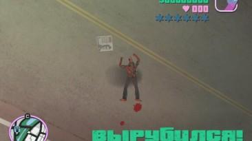 """Grand Theft Auto: Vice City """"Не падать с мотоцикла, но биться"""""""