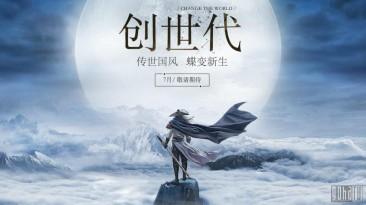 [ChinaJoy 2016] Age of Wushu 2 - НПС смогут формировать альянсы